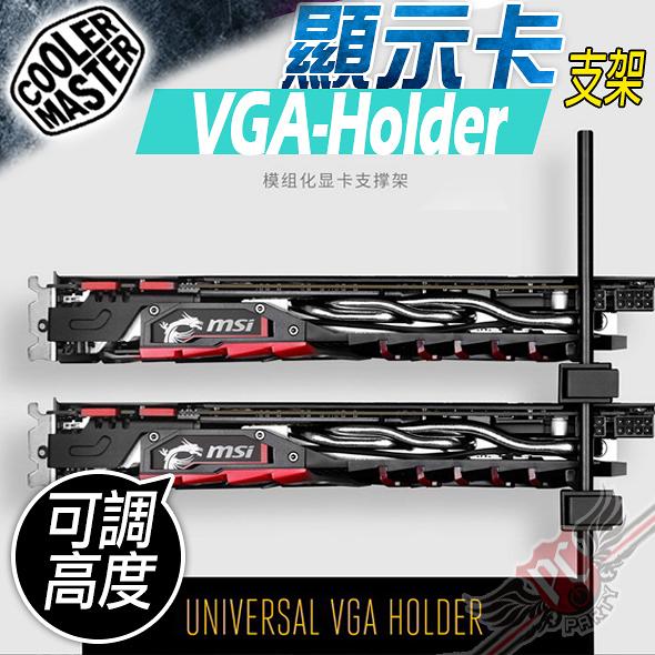 [ PC PARTY ] CoolerMaster 顯示卡 支架 VGA Holder 顯卡 千斤頂