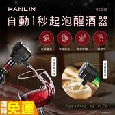 電動啤酒起泡器 自動紅酒醒酒器 HANLIN-RED1S 快速醒酒 泡沫細膩 淡化苦澀 柔滑實現