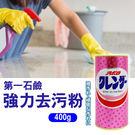 日本 第一石鹼 強力去汙粉 (400g)◎花町愛漂亮◎HE