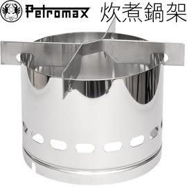 丹大戶外【Petromax】德國HK500專用Stove Adapter炊煮鍋架/多功能爐架/火爐/炒鍋/野炊/戶外露營 ez-cook