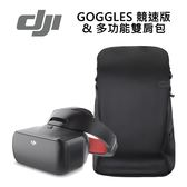 黑熊館 DJI 大疆 Goggles 飛行眼鏡 競速版 & 多功能雙肩包 1080p VR 支援空拍機 MAVIC