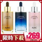 韓國 AHC 駐顏安瓶精華 50ml【BG Shop】3款可選