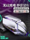 無線滑鼠可充電無聲靜音筆記本