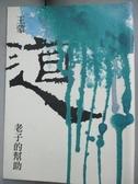 【書寶二手書T9/社會_LGD】老子的幫助_王蒙
