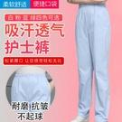 護士褲 堡薇彩護士褲女白色鬆緊腰藍色粉碼工作褲子冬夏秋季白大褂護士服 小宅女