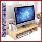 (單層)極簡風格 電腦螢幕增高收納架 顯示器置物架 省空間增高架【AE09074】 i-Style居家生活