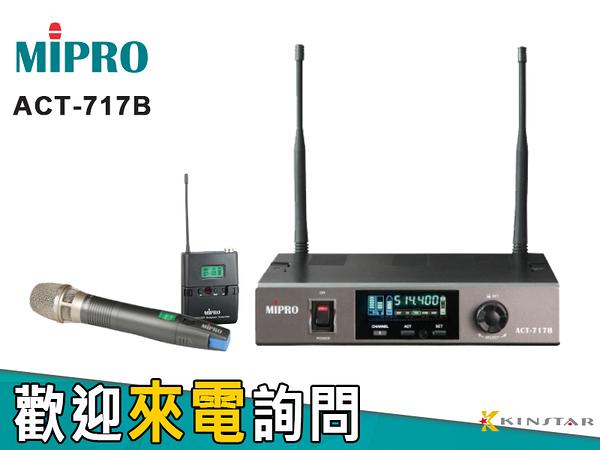 【金聲樂器】MIPRO ACT-717B 窄頻 純自動選訊 無線 麥克風 系統 ACT717B