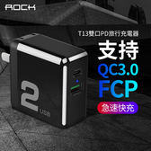 ROCK 旅行充電器 雙口 蘋果 PD快充 QC3.0 充電頭 折疊 便攜 iPhone/三星/華為 充電器 旅充 充電插頭