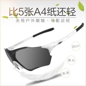 歐寶來騎行眼鏡偏光運動眼鏡男戶外輕跑步自行車護目眼鏡女太陽鏡 ☸mousika