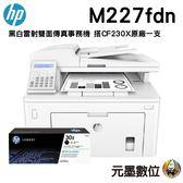 【搭原廠CF230X一支 限時促銷↘9890】HP LaserJet Pro M227fdn 黑白雙面雷射傳真複合機