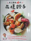 【書寶二手書T1/餐飲_QFJ】史上最有梗的花樣餃子:日本最難預約的名店主廚,教你..._Paradise