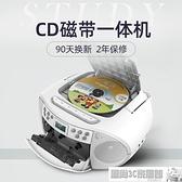 CD機 CD機英語錄音機光盤磁帶cd一體播放機藍芽CD復讀機收錄機磁帶機器 風尚