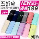 『潮段班』【VR000520】熱銷12色馬卡龍五折傘 抗UV防曬紫外線晴雨傘 迷你小巧摺疊口袋傘