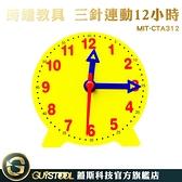 時鐘教具 MIT-CTA312 蓋斯科技 三針連動12小時 時鐘模型 認識時間 時針分針秒針 小學教材