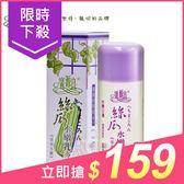 廣源良 絲瓜水嫩乳液(150ml)【小三美日】$199