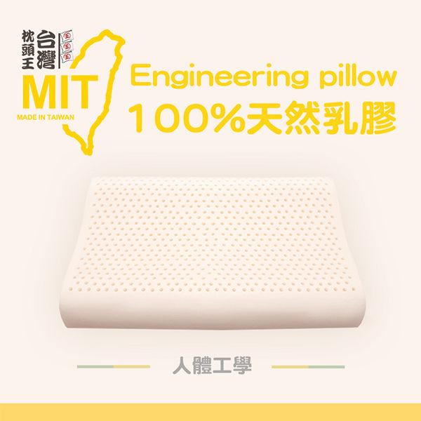 100%天然 皇家工學 乳膠枕 一體成形 透氣抗菌39x60x8~11cm《Embrace英柏絲》