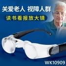 申宏助視器老人用放大鏡3倍手機閱讀20高倍老年人便攜頭戴式高清眼鏡型式擴大鏡電腦維 wk10909