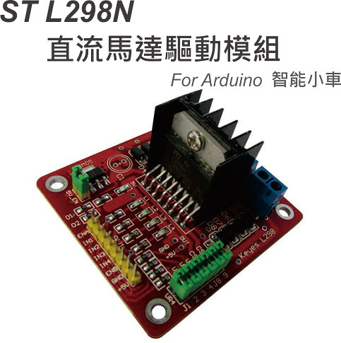 ST L298N直流馬達驅動模組 For Arduino