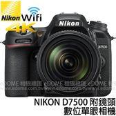 NIKON D7500 KIT 附 18-140mm VR 贈原電 (24期0利率 免運 公司貨) 支援4K WI-FI 數位單眼相機