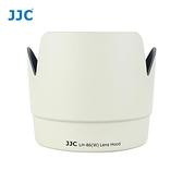 【南紡購物中心】JJC副廠Canon遮光罩LH-86(白色,相容ET-86)適第一代70-200 f2.8