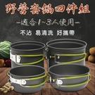 【JIS】K201 野營套鍋四件組 戶外炊具 露營鍋具 野營鍋具 戶外餐具 不沾 便攜炊具 登山鍋具