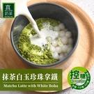 歐可茶葉 真奶茶 B08抹茶白玉珍珠拿鐵(5包/盒)