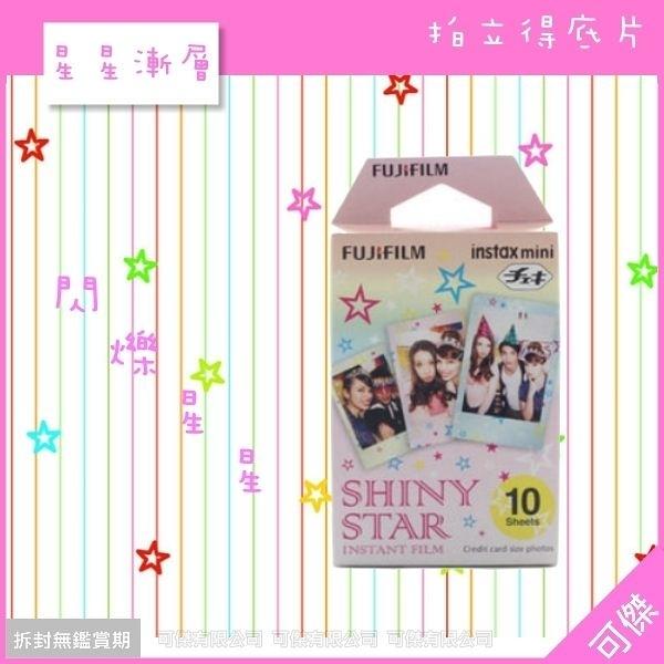 拍立得底片  INSTANT FILM 星星底片 SHINY STAR 1捲10張 適用mini25 mini8 mini70  可傑