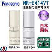 【信源】411公升 【Panasonic 國際牌】 ECONAVI 五門變頻電冰箱(日本原裝) NR-E414VT/NRE414VT