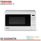 *元元家電館*TOSHIBA 東芝 20公升微電腦料理微波爐 ER-SS20(W)TW