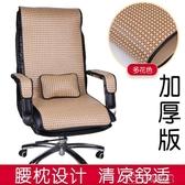 靠墊夏季辦公椅涼墊電腦椅墊老板椅坐墊帶靠背竹藤涼席椅墊連體椅靠 多色小屋YXS