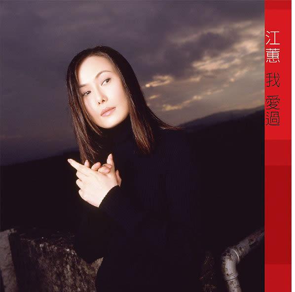 江蕙 我愛過 CD (購潮8)