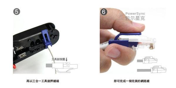 群加 Powersync RJ45 網路水晶接頭護套 / 20入 藍 (TOOL-GSRB206)