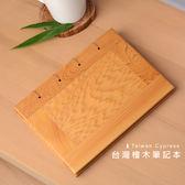 台灣檜木 萬用筆記本(大) 檜木記事本 檜木筆記本 原木筆記本 特色紀念品 檜木活頁簿 教師禮物