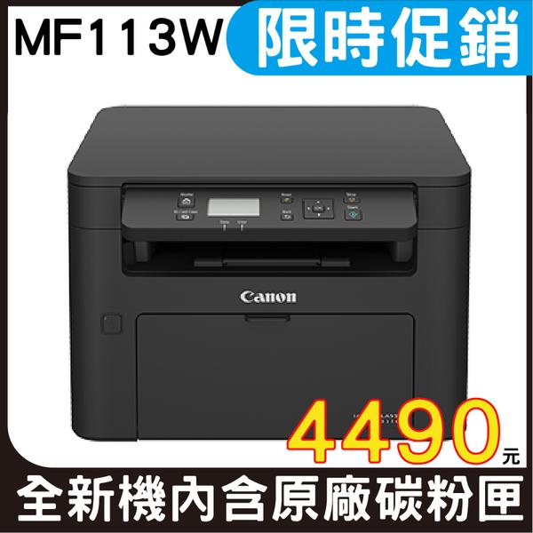 【限時促銷↘4490】Canon imageCLASS MF113w 無線黑白雷射複合機