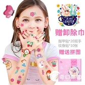 兒童紋身指甲貼 寶寶粘貼紙畫 安全無毒女孩防水粉色公主生日禮物-奇幻樂園