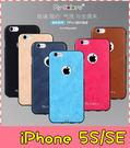 【萌萌噠】iPhone 5 / 5S /...