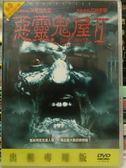 影音專賣店-N18-035-正版DVD*電影【惡靈鬼屋2】-艾曼紐瓦吉*愛德昆