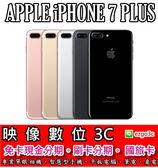 《映像數位》APPLE iphone 7 PLUS 【5.5吋 128GB】【全新台灣公司貨】【現貨】**