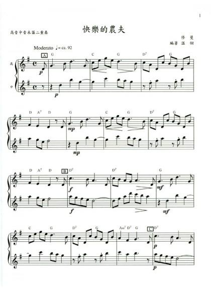 小叮噹的店- 直笛譜 曼妙的古典名曲及世界歌謠【高音木笛及中音木笛】二重奏曲譜  F112