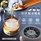 矽膠製冰模具【圓形】製冰盒 威士忌冰球 製冰模具 冰球製冰盒 矽膠製冰盒【HNKA61】#捕夢網