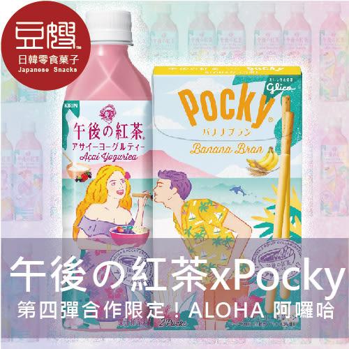 午後?紅茶 X Pocky(莓果優格茶+香蕉Pocky)