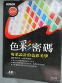 【書寶二手書T8/大學藝術傳播_QMM】色彩密碼-專業設計的色彩美學_楊永鳳