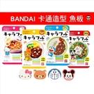 調理包 配料包 魚板 卡通 寶寶 萬代 日本 BANDAI 可愛 造型魚板 超可愛寶寶吃飯神器 - 卡通魚板