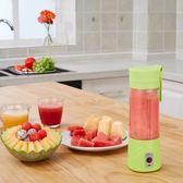 多功能榨汁機 電動塑料榨汁杯果汁杯充電式家用小旋風亞克力便攜式迷你水果USB 玩趣3C