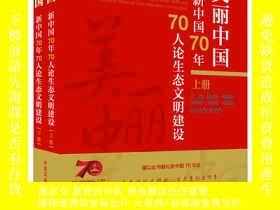 全新書博民逛書店美麗中國:新中國70年70人論生態文明建設:70years since 1949 and 70 people s