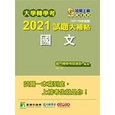 大學轉學考2021試題大補帖(國文)(107~109年試題)