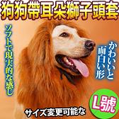 【培菓幸福寵物專營店】DYY》叢林之王狗狗變身搞怪帶耳朵獅子頭套L號-頸圍80cm以下