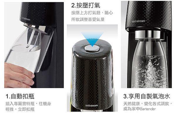 【再贈隨行杯保冷袋+可樂糖漿】Sodastream SPIRIT 摩登簡約氣泡水機 - 光澤黑