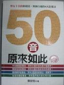 【書寶二手書T9/語言學習_HAE】五十音原來如此_郭欣怡