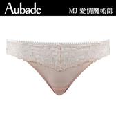 Aubade-愛情魔術師S-L刺繡蕾絲丁褲(粉橘)MJ